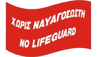 Σημαια Κοκκινη «χωρις ΝΑΥΑΓΟΣΩΣΤΗ»